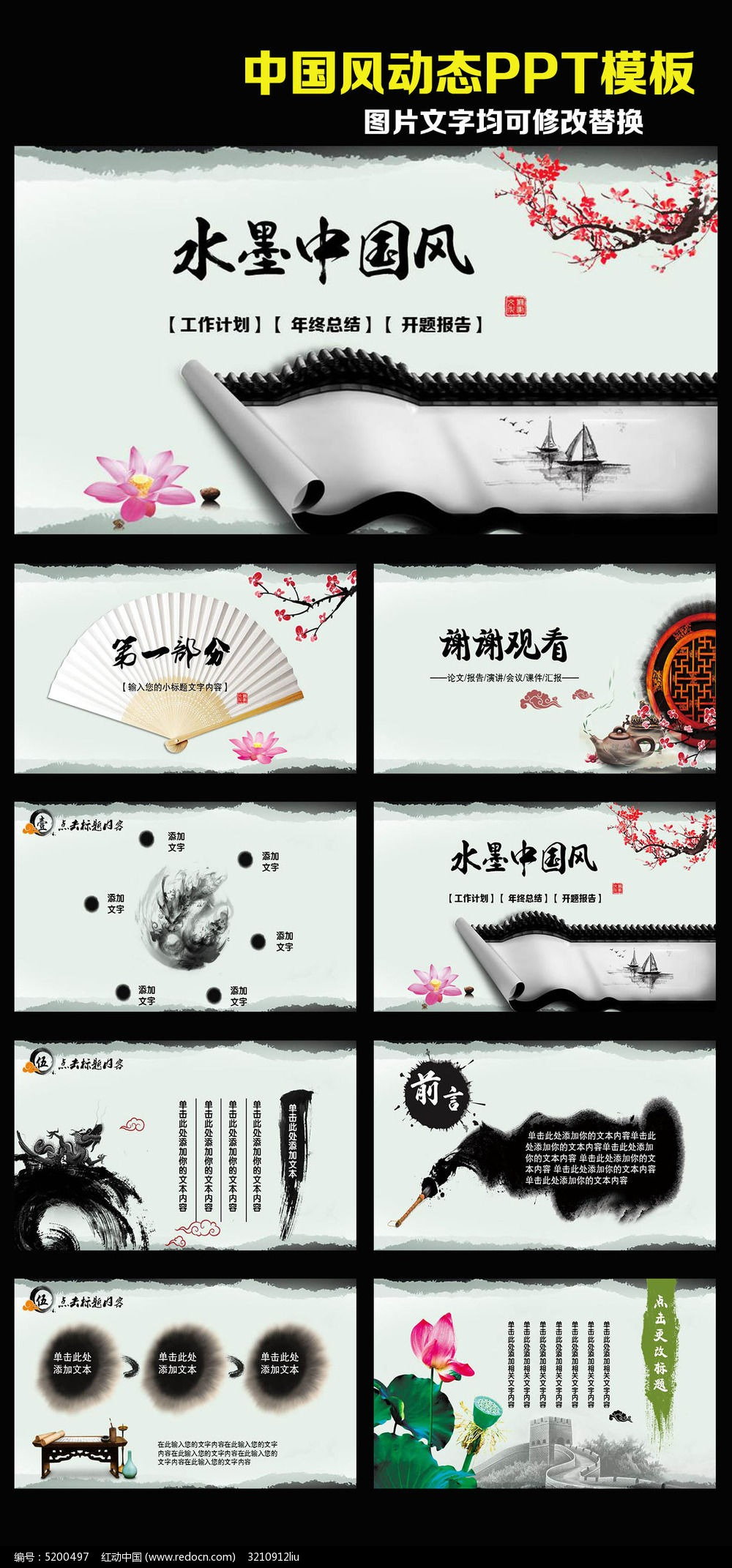 水墨梅花中国风动态ppt模板图片