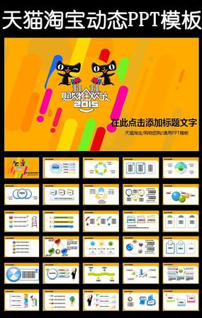 淘宝天猫网店运营推广营销策划书PPT模板