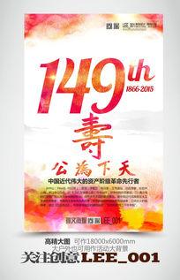 天下为公孙中山149周年诞辰纪念日海报模版