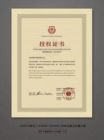 网络专卖授权证书设计 CDR