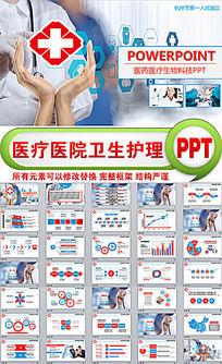 完整框架医院医疗护理专业PPT模板 ppt