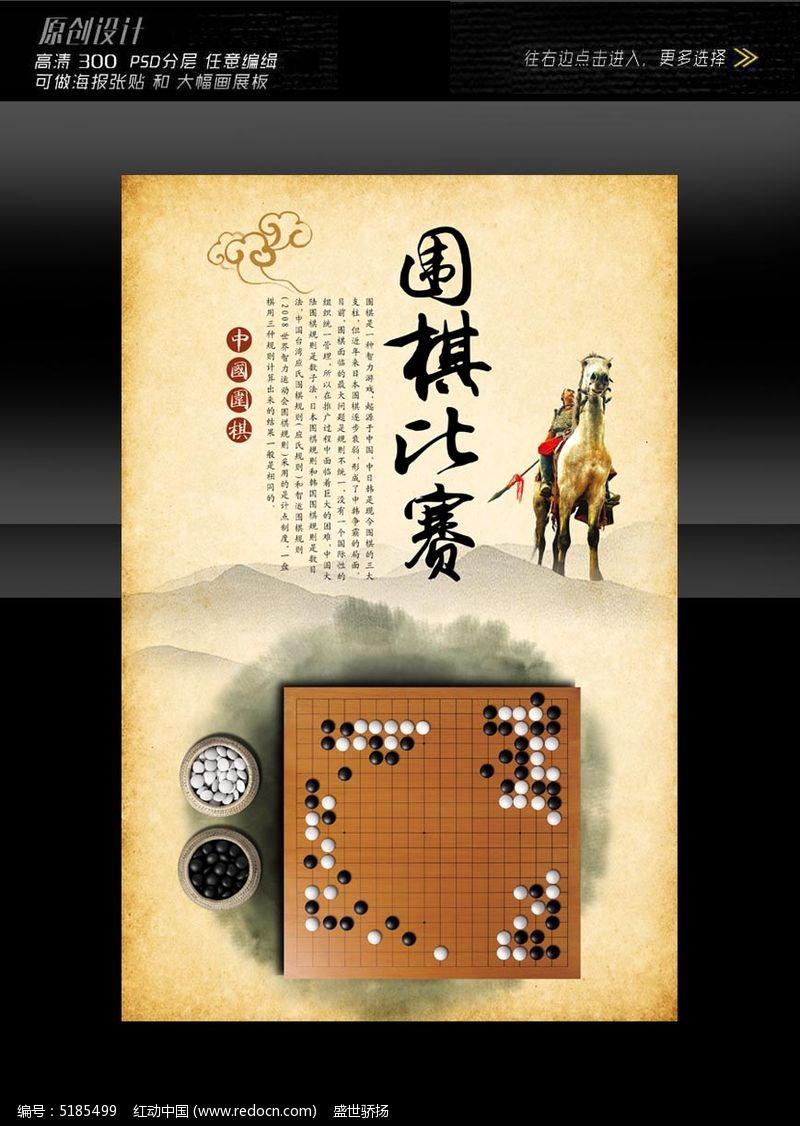 围棋比赛海报设计图片