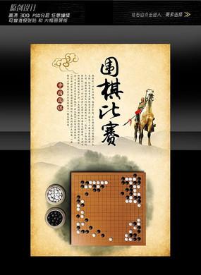 围棋比赛海报设计