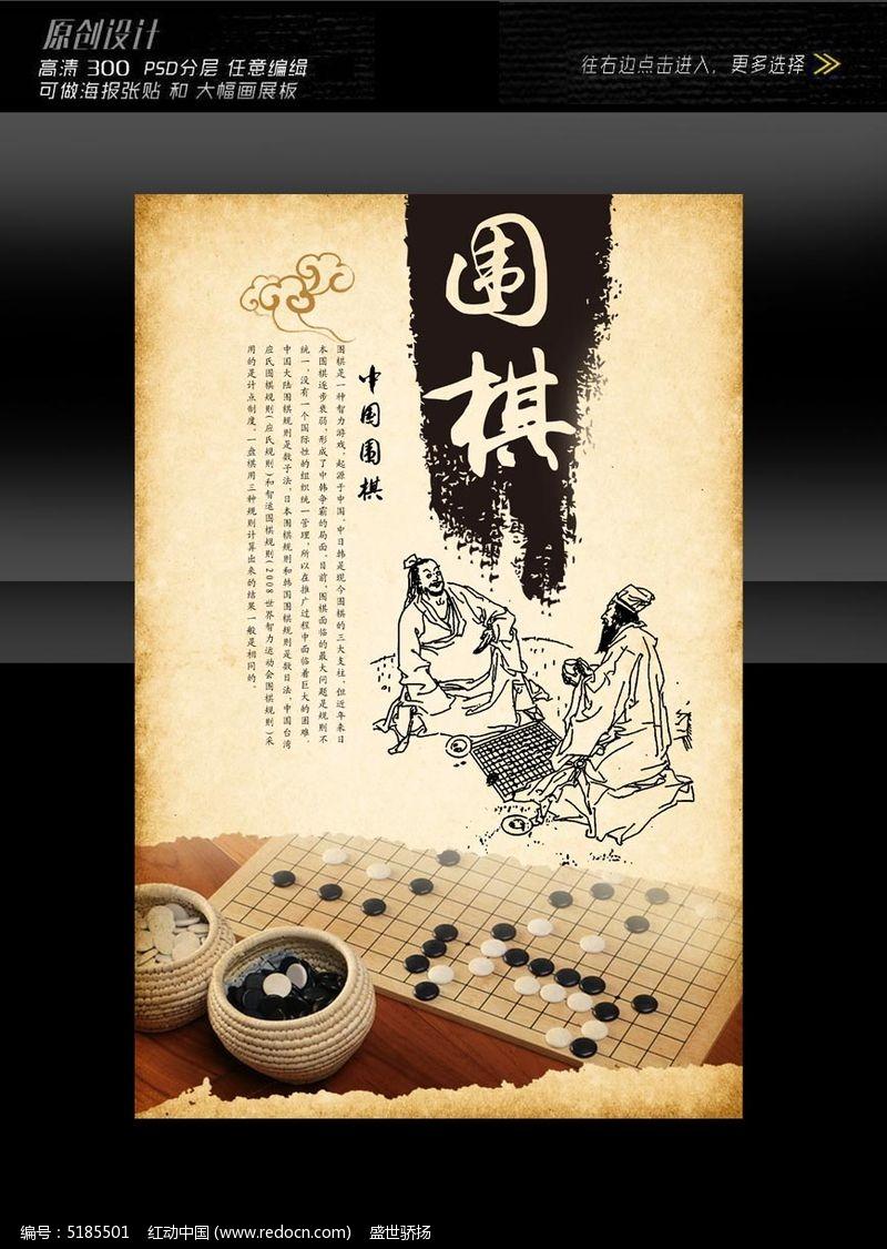围棋俱乐部海报