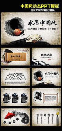 中国风水墨文化动态PPT模板