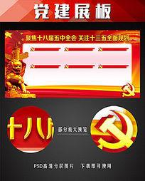 中国共产党十八届五中全会展板模板下载