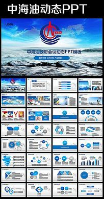 中国海洋石油总公司动态ppt扁平化模板