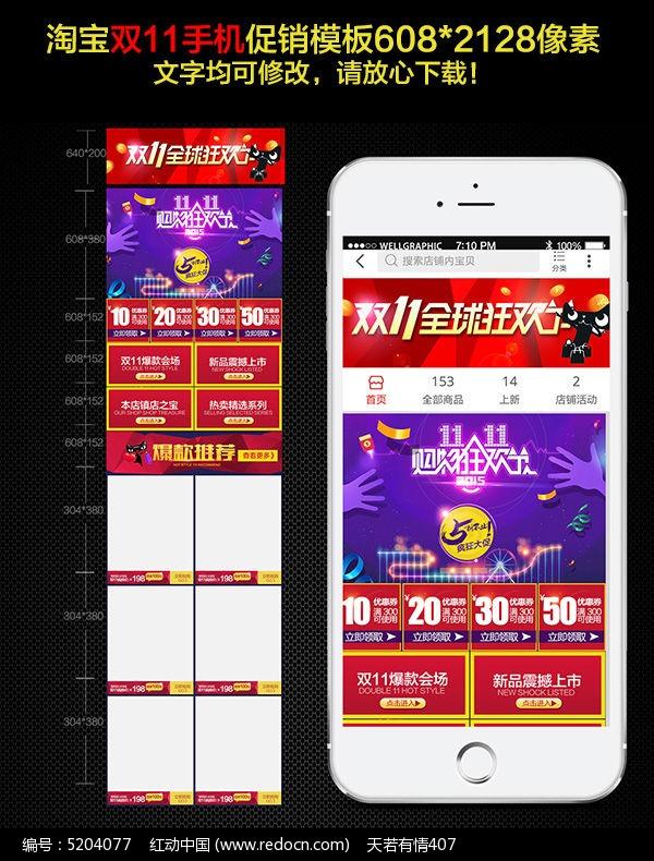 2015双11全球狂欢节手机端首页图片