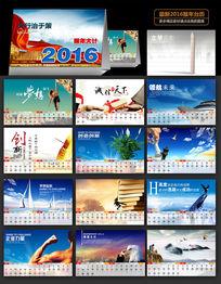 2016年猴年企业文化台历