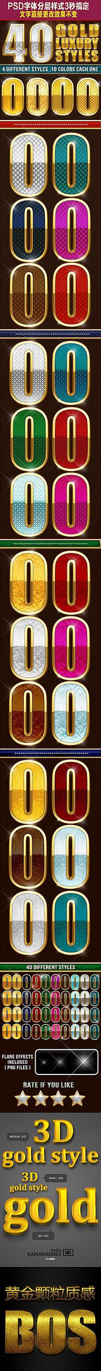 42款金属黄金字体文字可直接更改效果不变 PSD