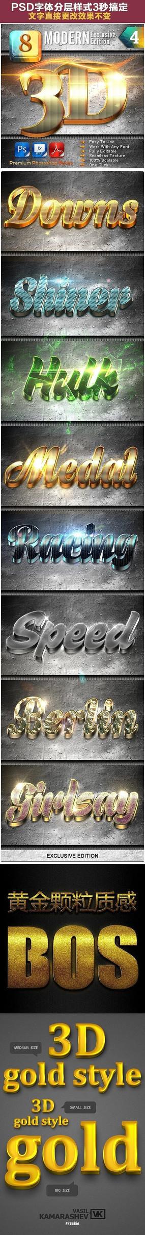 6振感3D金属字体样式文字直接更改效果不变