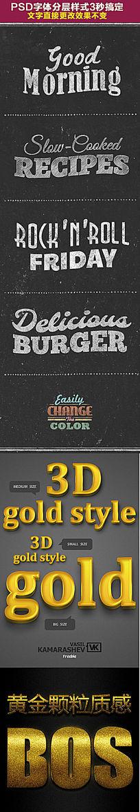 PSD粉笔字+金属质感3D字体文字直接更改效果不变