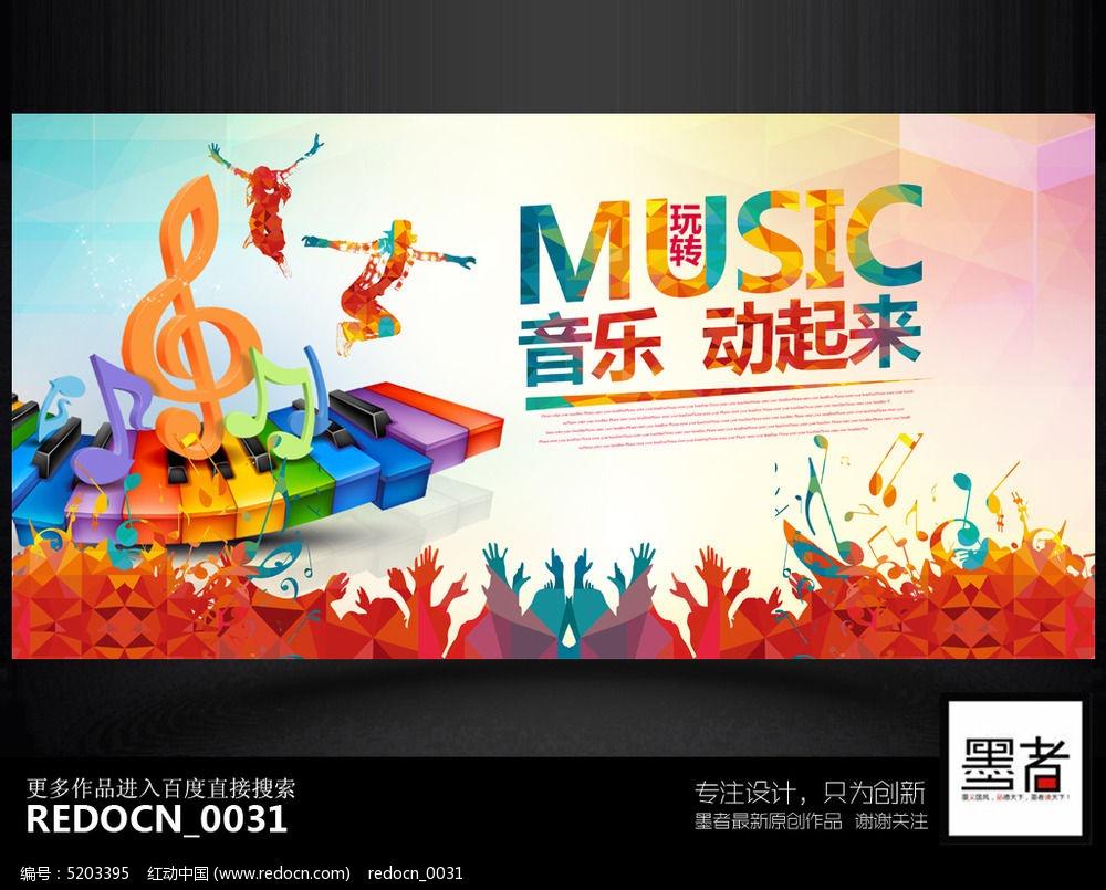 炫彩创意校园音乐宣传海报图片