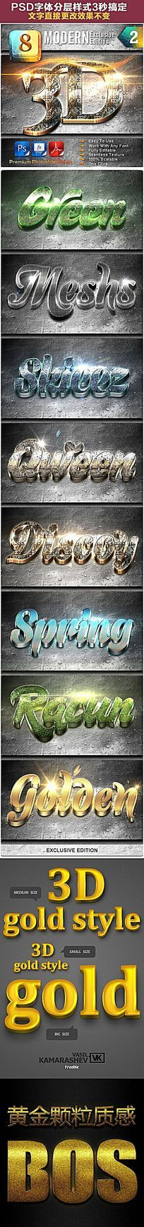 炫彩立体3D金属字体样式