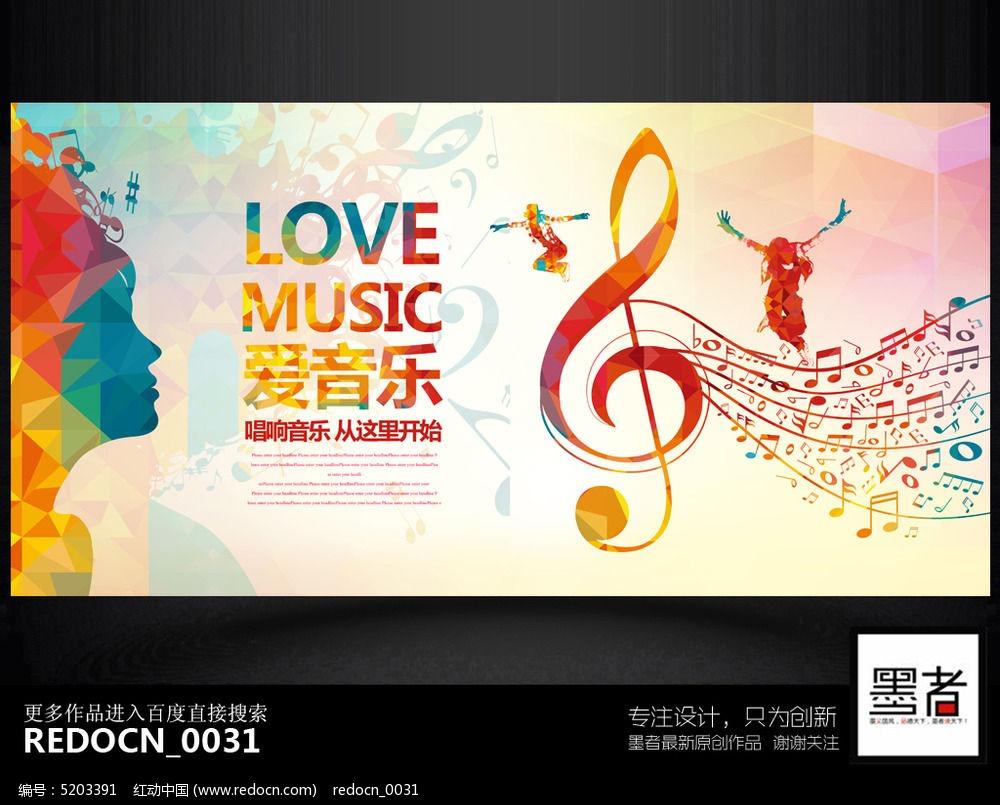 歌手大赛宣传海报手绘