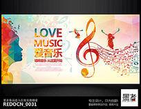 炫彩时尚爱音乐宣传海报背景展板设计