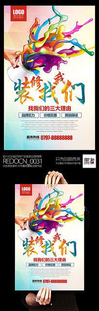 炫彩时尚创意装修公司DM宣传海报