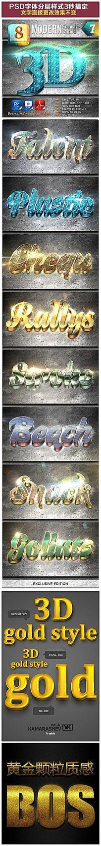 超炫酷3D金属字体样式