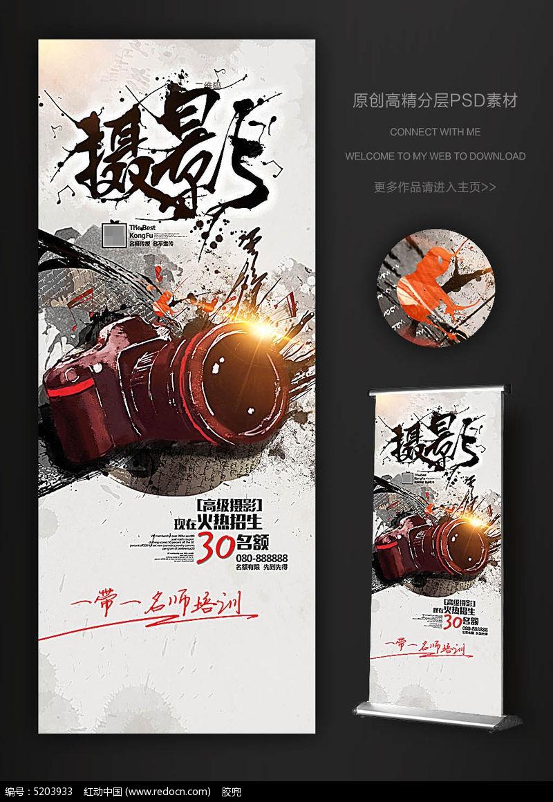 海报设计/宣传单/广告牌 x展架|易拉宝背景 365bet安全码_365bet指定入口_365bet身份验证水墨中国风摄影培训图片