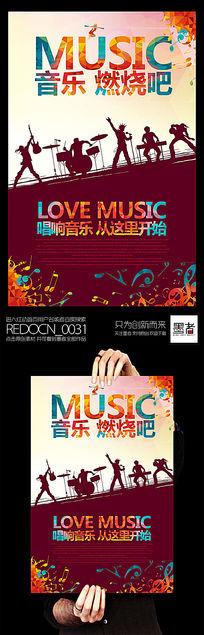 创意音乐培训学校招生宣传海报