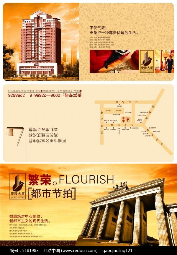 地产三折页psd素材_海报设计/宣传单/广告牌图片素材