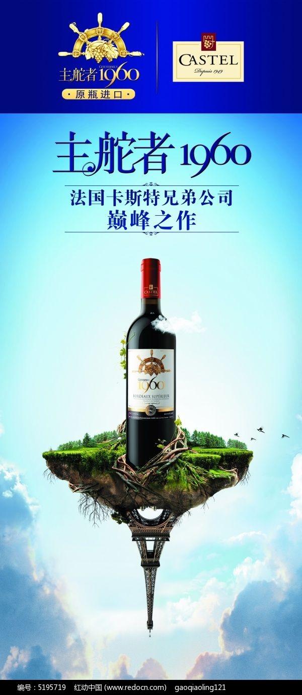 法国葡萄酒psd创意广告图片