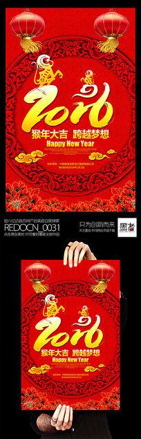 红色创意2016猴年挂历封面海报设计