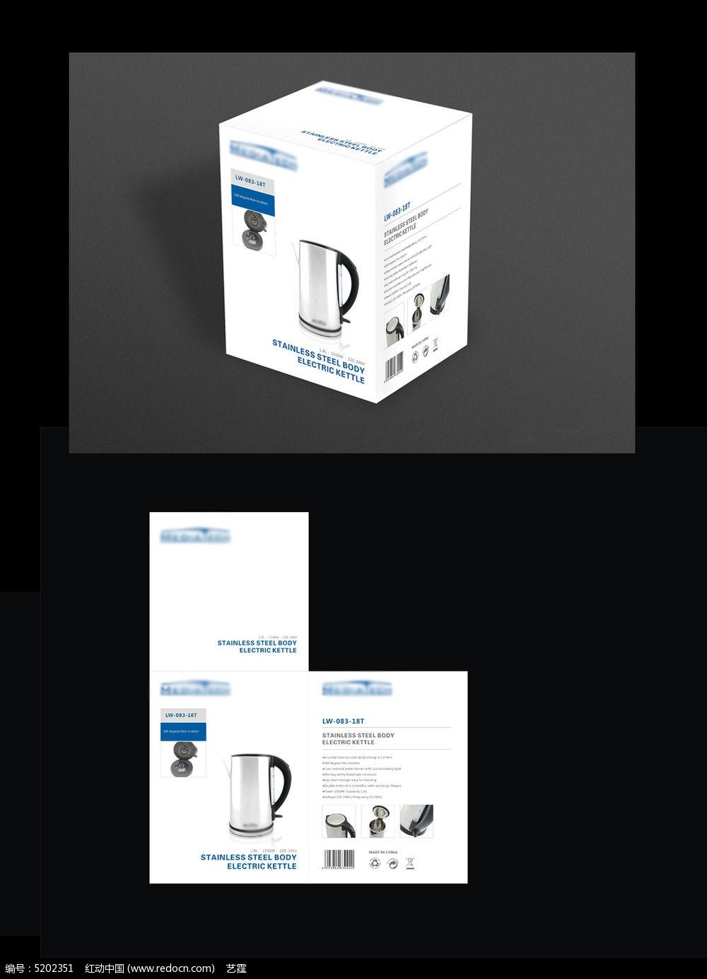简约电热水壶包装设计图片