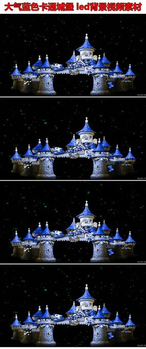 卡通城堡宝宝宴满月酒led背景视频