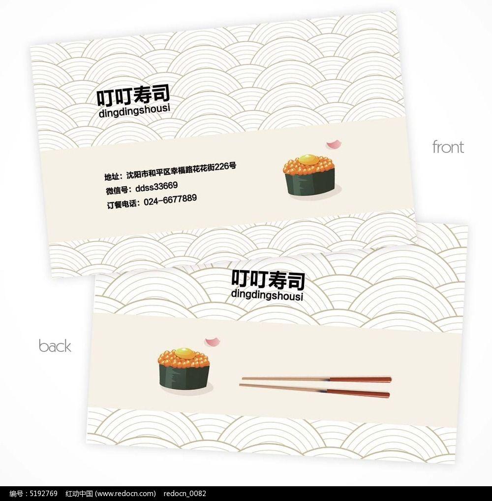 可爱日风寿司名片psd素材下载