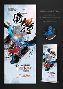 狂放水墨中国风街舞招生易拉宝X展架