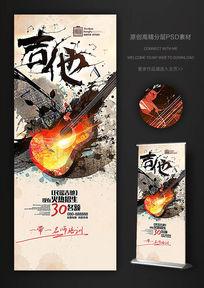 狂放水墨中国风吉他培训招生易拉宝