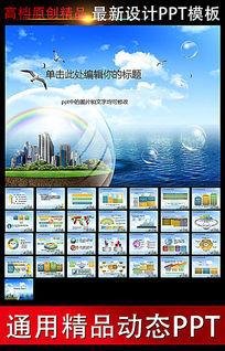 梦想起航企业文化领航商务动态PPT模板