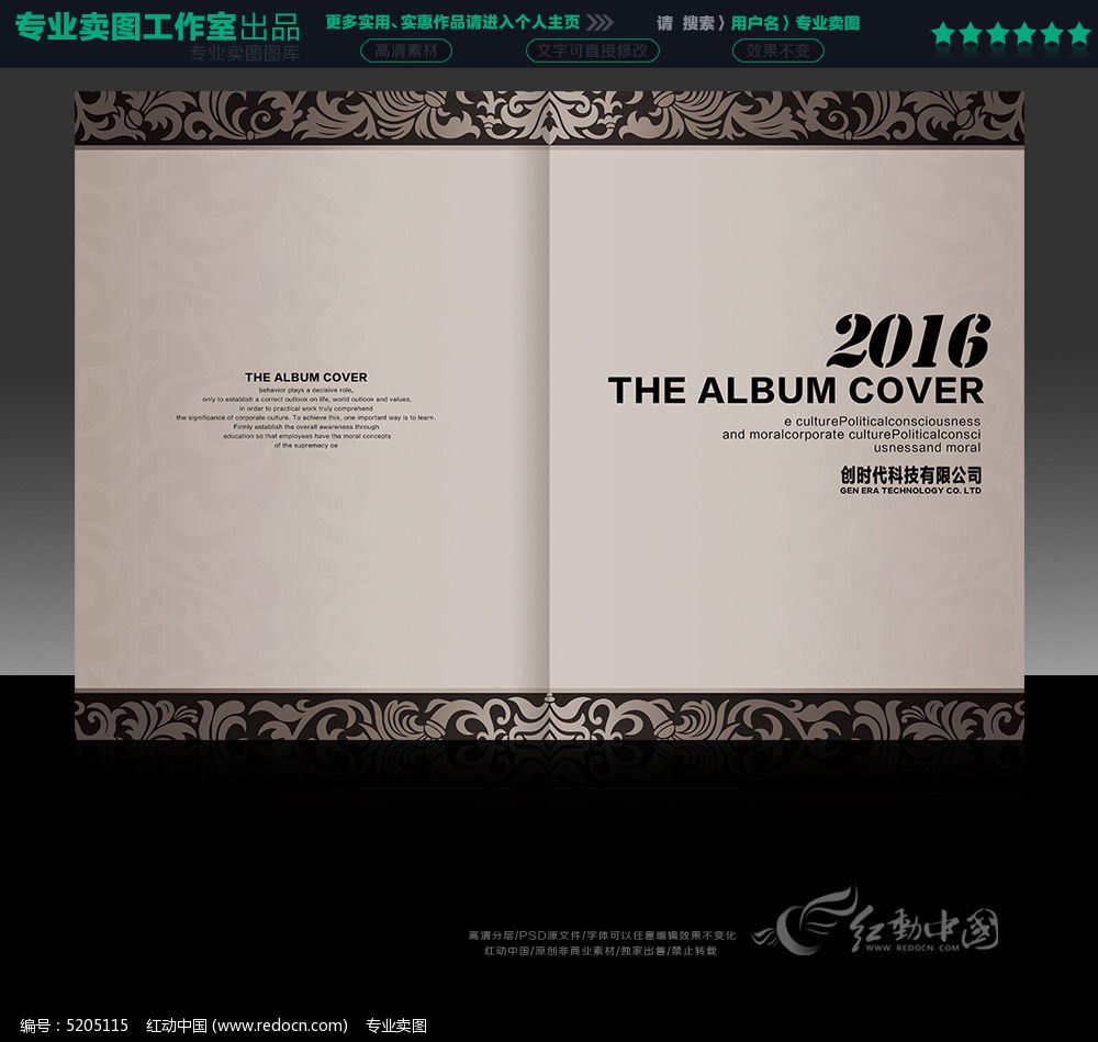 欧式花纹画册封面_画册设计/书籍/菜谱图片素材图片
