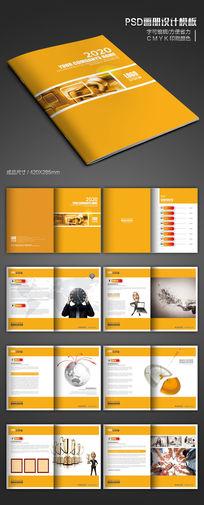 企业文化宣传画册模板