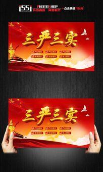 三严三实宣传海报设计