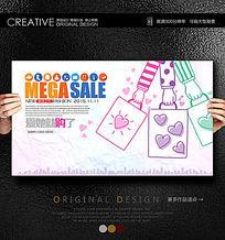 双11手绘创意促销海报