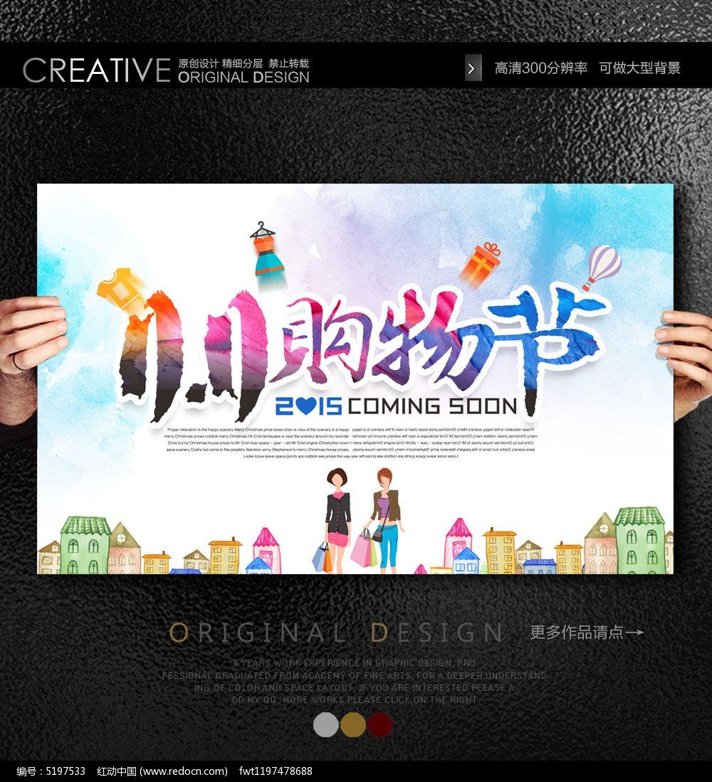 双11手绘促销海报