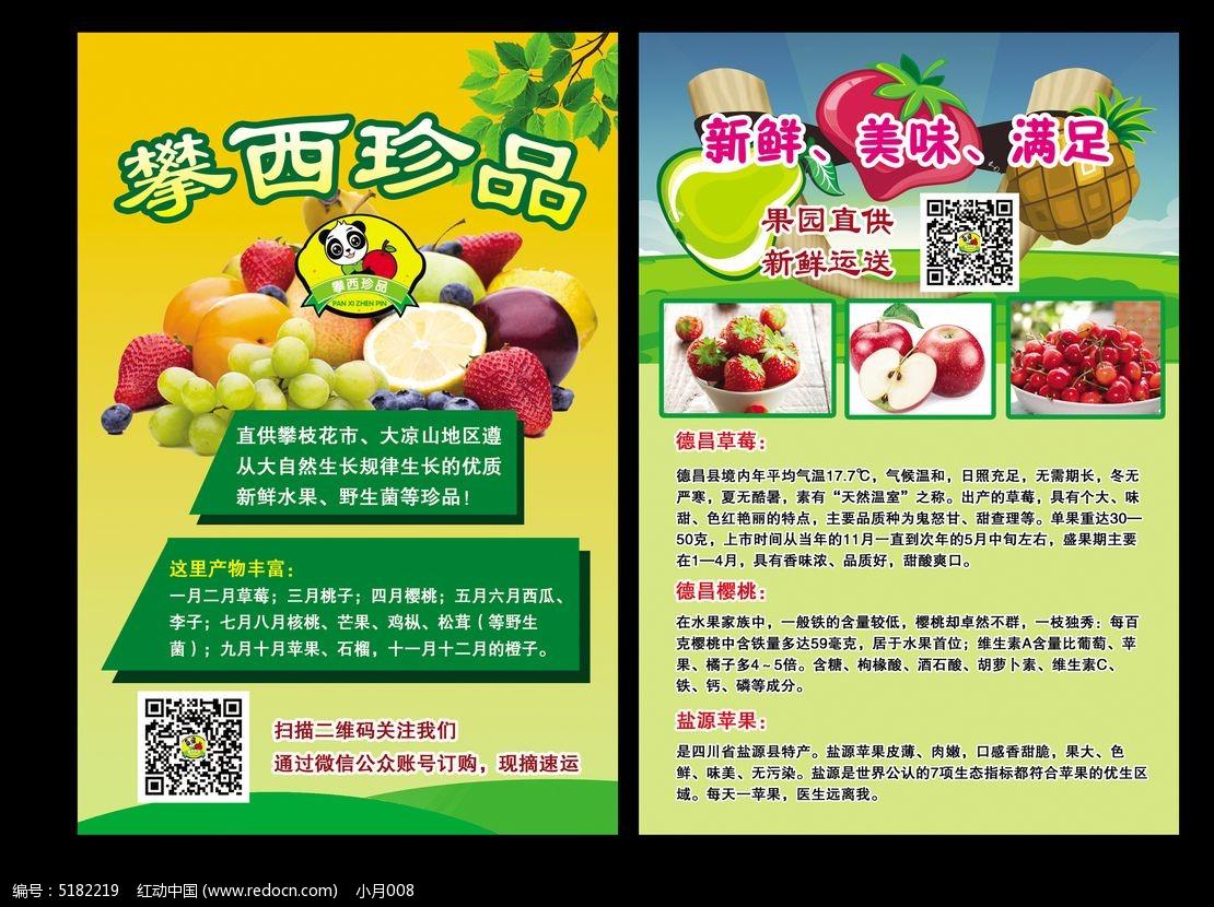 宣传单|彩页|dm单 水果宣传单  请您分享: 素材描述:红动网提供宣传单图片