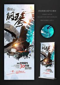 水墨中国风钢琴班招生易拉宝海报