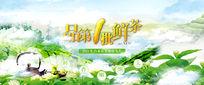 淘宝茶叶海报设计