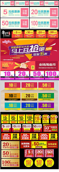 天猫双11优惠劵促销标签模板图片下载