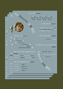 文艺清新求职个人简历设计