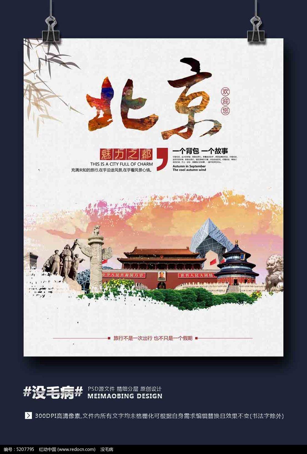 中国风北京旅游海报图片