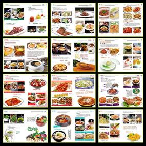 中国风高档菜单 PSD