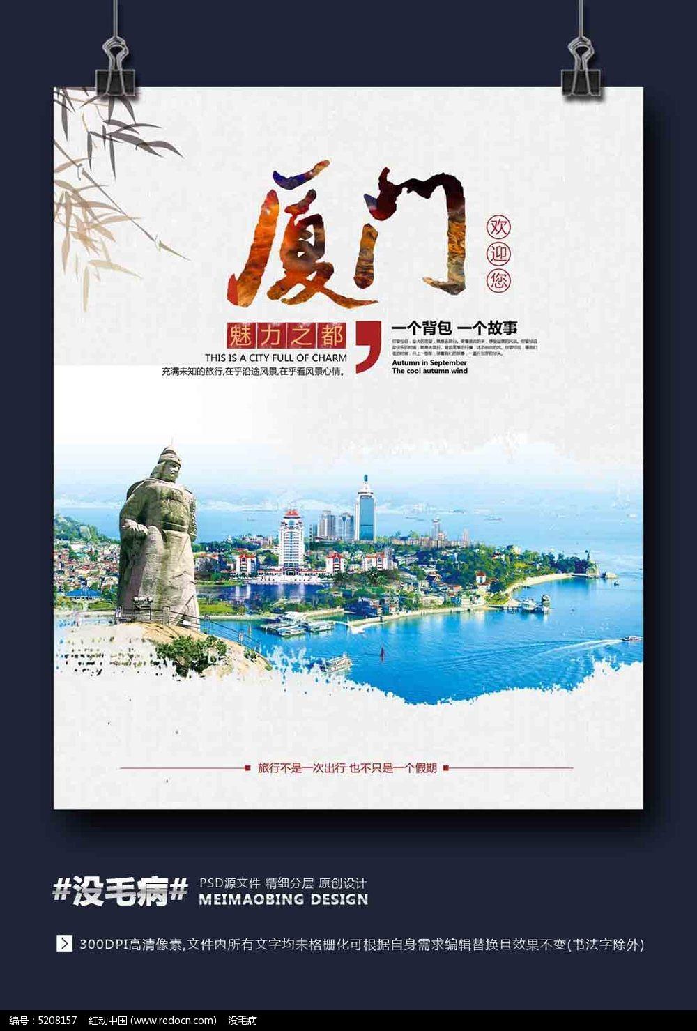 原创设计稿 海报设计/宣传单/广告牌 海报设计 中国风厦门旅游海报图片