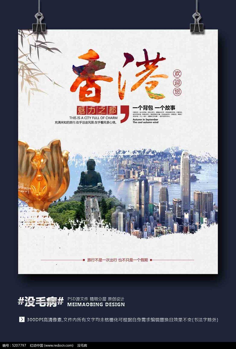 中国风香港旅游海报