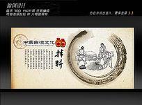 中华酒文化展板设计