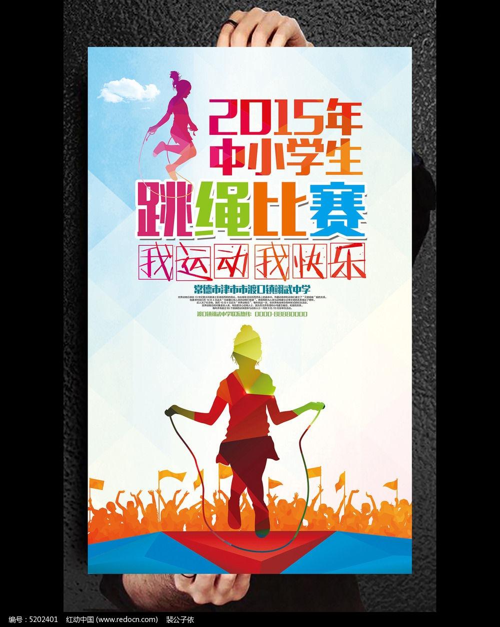 中小学生跳绳比赛海报设计图片