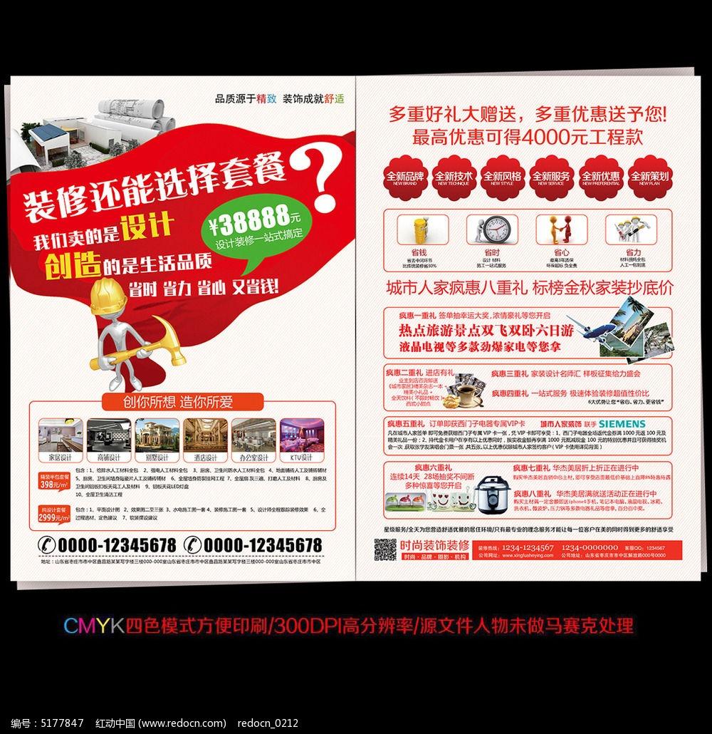 装修公司促销活动宣传单